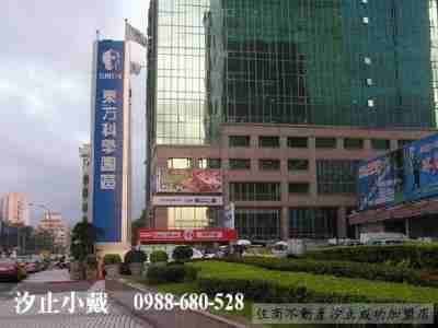 汐止房屋 住商汐止房屋 0975-209886提供,台北縣汐止市遠東廠辦售廠房廠辦4200萬