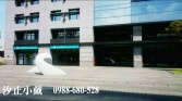 汐止房屋買賣 東森房屋汐止房屋 0988-680528提供,新北市汐止區台灣科學園區3(廠辦合一)售廠房廠辦3670萬