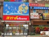 汐止房屋 住商汐止房屋 0975-209886提供,台北縣汐止市青年守則套房售電梯大樓370萬